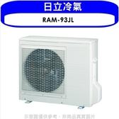 《全省含標準安裝》日立【RAM-93JL】變頻1對多分離式冷氣外機1對2-3 優質家電