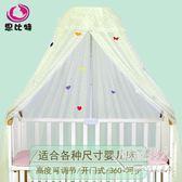 兒童宮廷帶落地支架蚊帳LVV576【極致男人】