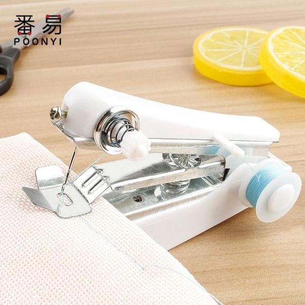 手動縫紉機迷你手持式小型家用便攜多功能袖珍手工微型縫衣裁縫機 魔方數碼