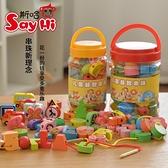 兒童益智串珠穿珠玩具木制寶寶早教穿線繞珠積木男女孩1-2-3-5歲
