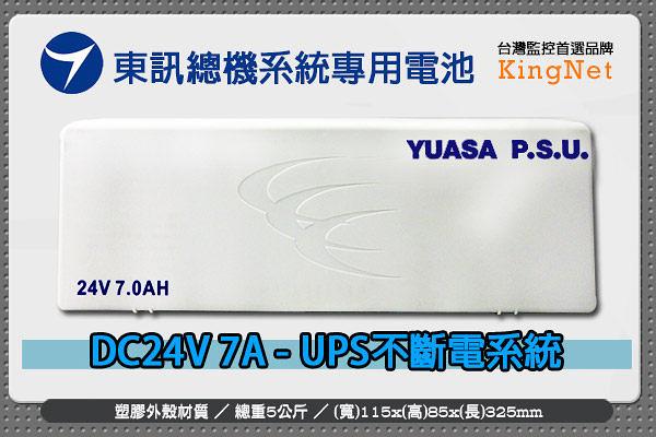 監視器 TECOM 東訊總機系統專用 DC 24V 7A - UPS不斷電電池/不斷電系統 台灣安防