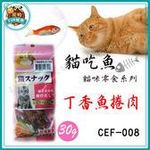 *~寵物FUN城市~*台灣製造《貓吃魚 貓零食系列》CEF-008 丁香魚捲肉30g (貓零食/點心)