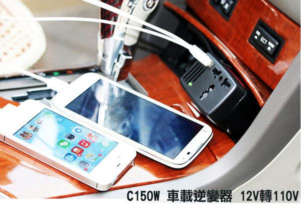 【風雅小舖】HANLIN-C150W汽車電源轉換器110V充電 USB2.1A快速車充~2合1全功能電路保護