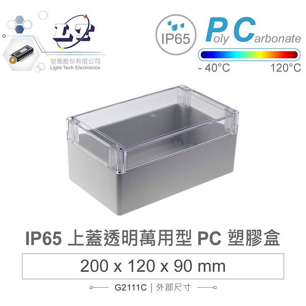 『堃邑Oget』Gainta G2111C 200 x 120 x 90mm 萬用型 IP65 防塵防水 PC 塑膠盒 淺灰 透明上蓋