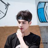 韓國嘻哈街頭潮束發帶洗臉運動頭巾頭飾【時尚大衣櫥】