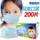 奈森克林 兒童專用口罩200片特惠假期組(50入盒裝x1+50入經濟補充包x3)