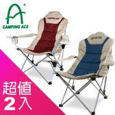 【CAMPING ACE 野樂《二入組》可調式豪華休閒椅】ARC-813/折疊椅/太師椅/導演椅★滿額送