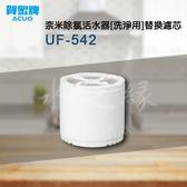 賀眾牌 UF-542 奈米除氯活水器[洗淨用]替換濾芯(兩支入)【水之緣】