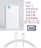 【原裝閃充線】Vivo NEX 1 NEX 2 NEX 3 V15 PRO Type C 快速充電 原廠原裝傳輸線
