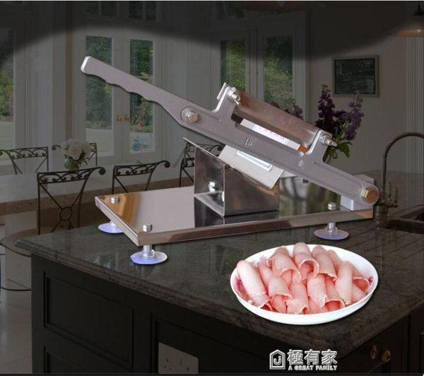 切肉機手動牛羊肉切片機凍肉涮羊肉刨肉片機肥牛切片器不銹鋼 極有家