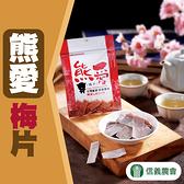 【信義農會】熊愛梅片-15g-包 (2包組)