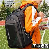 雙肩包男士背包大學生旅行電腦包正韓女時尚潮流高中初中學生書包