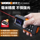 測量神器 激光測距儀WX087 高精度測量尺量房電子尺紅外線手持測量儀器 免運 維多 DF