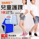 攝彩@Aolikes 兒童護踝 S號 一雙入 運動防護 登山運動足球 綁帶護踝 運動護具