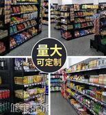 貨架 超市貨架展示架商店小賣部便利店零食多層商品食品單雙面置物架子 jd城市玩家
