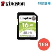 金士頓 Kingston Canvas Select SDHC/U1 C10(SDS) 16GB 記憶卡