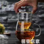 綠紅茶杯男家用茶水分離水杯泡茶杯透明玻璃杯帶把帶蓋過濾花茶女 『極客玩家』