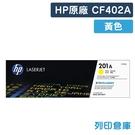 原廠碳粉匣 HP 黃色 CF402A / CF402 / 402A / 201A /適用 HP Color LaserJet Pro MFP M252dw / M277dw