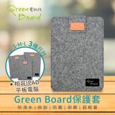 【Green Board】電紙板保護套 - M尺寸 -(防潑水、防刮、防塵、耐髒)-深灰