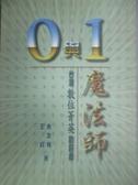 【書寶二手書T9/傳記_KKS】0與1魔法師_余友梅
