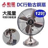 【送口罩1盒】勳風12吋變頻古銅DC桌扇 HF-B212GDC (露營風扇充電扇古風扇工業風扇)