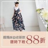 04.16 靚眼春季【新品指定款限時88折】