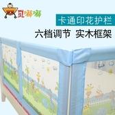 貝嘟嘟床圍欄實木兒童護欄寶寶嬰兒防摔1.8-2米大床擋板
