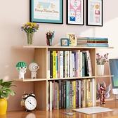 桌上書架宿舍學生用大空間簡易木質桌面辦公桌書架收納置物架書櫃 YDL