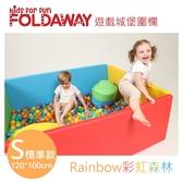 【愛吾兒】韓國 FoldaWay BumperMat 遊戲城堡圍欄標準款(S)-彩虹森林(120x100cm)