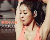耳掛式耳機不入耳無線藍芽耳機骨傳導掛耳式隱形iphone78X華為小米vivo 摩可美家