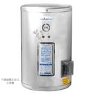 ALEX 電光 貯備型電能熱水器 EH7...
