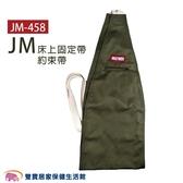 杰奇 床上固定帶 JM-458 肢體裝具 床上約束帶 床上固定帶 JM458