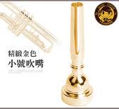 【小麥老師樂器館】金色 小號吹嘴 TR02 精緻 小號吹嘴 小號嘴 另有 小號 薩克斯風【A688】