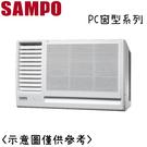 【SAMPO聲寶】變頻窗型冷氣 AW-PC28D1