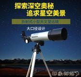 鳳凰天文望遠鏡 高倍高清大口徑 學生觀星看月亮兒童學生禮品 igo 全館免運