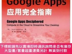 二手書博民逛書店Google核心技術叢書:Google罕見Apps 應用完全指南Y206073 [美]格蘭尼曼 著;李強