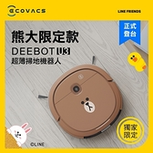 ECOVACS 科沃斯 DEEBOT U3 LF 掃地機器人 熊大限定款