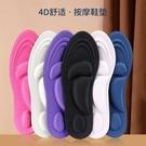 【CH4D】高彈 減震 運動 跑步 男女士合用 防臭 加厚 吸汗 4D鞋墊 (可自行剪裁)