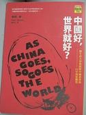 【書寶二手書T4/投資_FRJ】中國好世界就好_葛凱