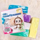 (現貨)100入不織布CD內頁(顏色任選 紫/藍/白/粉/黃/綠)