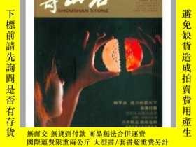 二手書博民逛書店罕見壽山石-創刊號Y27852 出版2006