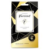 Farcent香水衣物香氛袋-真我星夜 (10gx3袋/盒)