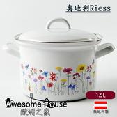奧地利 RIESS 花園系列1.5L 雙耳含蓋 琺瑯鍋 湯鍋 #0122-70