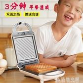 多功能早餐機三明治華夫餅面包機神器帕尼尼三文治機加熱鍋吐司機 220vNMS名購居家