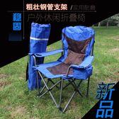 戶外折疊椅 戶外折疊椅 超輕便攜成人靠背椅沙灘椅凳釣魚椅子自駕游用品凳子igo【韓國時尚週】