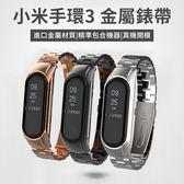 小米手環3 金屬錶帶 智慧錶帶 不鏽鋼腕帶 替換錶帶 商務 腕帶 手錶配件 三株 實心鋼帶 簡約 時尚