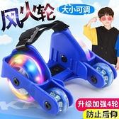 風火輪滑鞋代步工具PU四輪暴走鞋兒童星空輪帶輔助輪後跟式滑輪鞋  【全館免運】