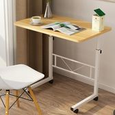床上桌 電腦桌床邊桌臺式家用書桌簡約宿舍簡易床上小桌子移動懶人桌【限時免運好康八折】