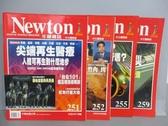 【書寶二手書T1/雜誌期刊_PQC】牛頓_251~259期間_共4本合售_尖端再生醫療