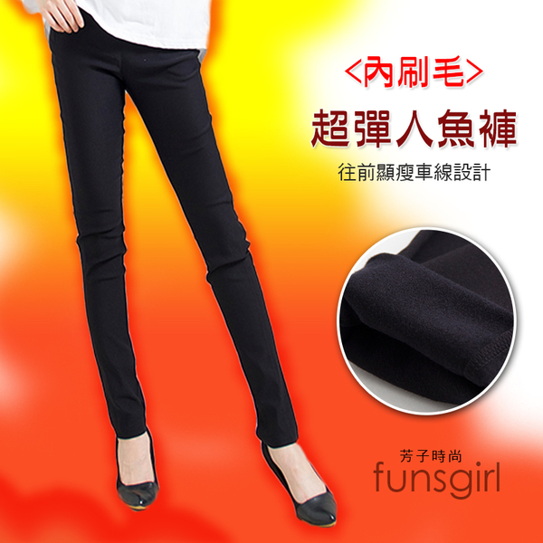 MIT內刷毛-往前修飾車線刷毛人魚褲(M-2L))~funsgirl芳子時尚